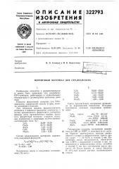 Ферритовый материал для свч-диапазона (патент 322793)