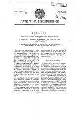 Многовольтовый электрический аккумулятор (патент 6381)
