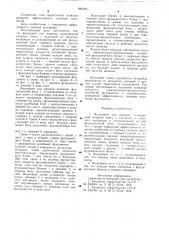 Фундамент под машины (патент 896192)