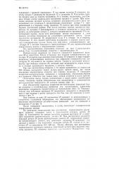 Устройство для полуавтоматической сборки контактных групп телефонных полуфабрикатов: реле, ключей, гнезд, искателей и т.п. (патент 121711)