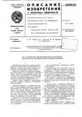 Устройство автоматического контроля целостности тяговой цепи горной машины (патент 899926)