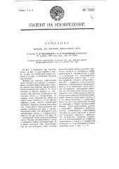 Машина для плетения проволочной сети (патент 3545)