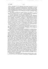 Полуавтомат для тарировки посуды из прозрачного материала (патент 119685)