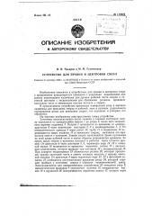 Устройство для правки и центровки сверл (патент 119425)