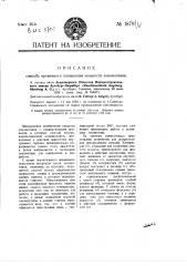 Способ временного повышения мощности локомотивов (патент 1879)