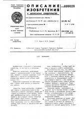 Молокомер (патент 899020)