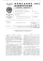 Учебный прибор для демонстрации первого закона термодинамики (патент 896673)