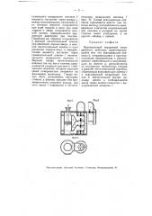 Вертикальный поршневой насос двойного действия (патент 4780)