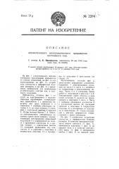 Автоматический электромагнитный прерыватель постоянного тока (патент 2284)