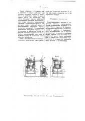 Атмосферическая машина (патент 4737)