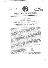 Счетный прибор (патент 1151)