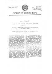 Механизм для передачи поворотных движений между двумя валами (патент 7510)