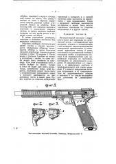 Автоматический пистолет (патент 8033)
