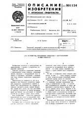 Устройство для управления прицепом с центральными осями поворота (патент 901134)