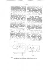 Устройство для измерения температур при помощи электрических термометров (патент 5254)