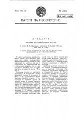 Масленка для банкаброшных веретен (патент 4992)