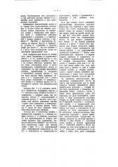 Зажимное приспособление для копирования при ведении счетоводства по карточной системе (патент 7169)