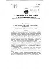 Устройство для регистрации электрических напряжений (патент 119248)