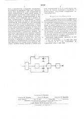 Способ проверки импульсного коэффициента номеронабирателя (патент 541295)