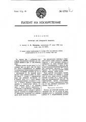Пюпитр для пишущей машины (патент 6760)