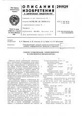 Способ стабилизации гомополимеров и сополимеров винилхлорида (патент 291929)