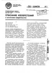 Способ автоматического однонаправленного радиопеленгования (патент 124478)