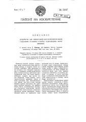 Устройство для смазки цапф многоколенчатых валов с идущими от колена к колену подводящими масло каналами (патент 5097)