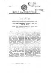 Прибор для укладки иголок в цементовочный ящик (патент 2738)