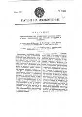 Приспособление для независимой установки углов, в целях прицела, при стрельбе из орудий и пулеметов (патент 2433)