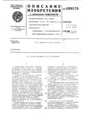 Способ получения /2,8- @ н @ /инозина (патент 899570)