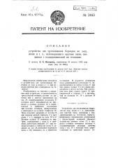 Устройство для пропиливания бороздок во льду, почве и т.п., использующее круглые пилы, связанные с поддерживающею их тележкою (патент 3463)
