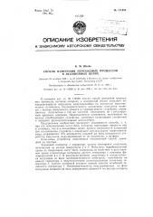 Способ измерения переходных процессов в нелинейных цепях (патент 121488)