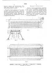 Верхнее укрытие алюминиевого электролизера (патент 293055)