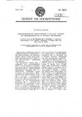 Предохранительное приспособление к железнодорожным стрелкам для предупреждения их от быстрого изнашивания (патент 2083)