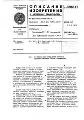 Устройство для определения прочности сцепления образцов клеевого соединения (патент 896517)