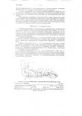 Протез предплечья с электрическим сервоприводом, управляемый биотоками мышц, с устройством для ощущения силы схвата (патент 120300)
