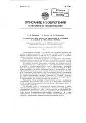 Устройство для бесковшовой заливки металлов и сплавов в кокиль и земляные формы (патент 123675)