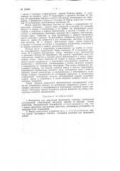 Вентилятор для двигателей внутреннего сгорания (патент 123806)