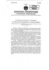 Устройство для взвешивания затаренных мешков (патент 118999)