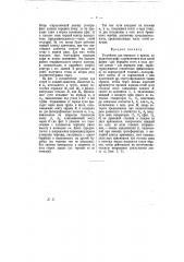 Устройство для передачи и приема по радиотелеграфу (патент 6845)