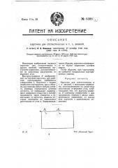 Карточка для статистических и т.п. записей (патент 8398)