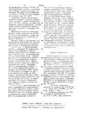 Способ получения вискозных нитей (патент 897904)