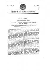 Станок для резания табака (патент 6758)