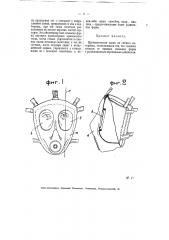 Противогазовая маска из гибкого материала (патент 5919)