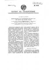 Приспособление для вытаскивания пистонов в случаях осечек при падении шпуров (патент 8809)