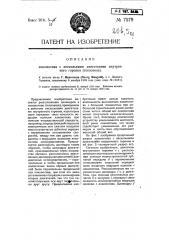 Локомотив с несколькими двигателями внутреннего горения (тепловоз) (патент 7579)