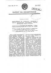 Приспособление для ступенчатого торможения и отпуска автоматических однокамерных тормозов, действующих сжатым воздухом (патент 6707)