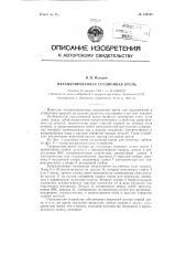 Механизированная секционная крепь (патент 120809)