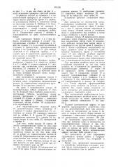 Грузозахватное устройство (патент 901230)