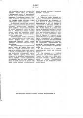 Прибор для съемки профиля местности (патент 2344)
